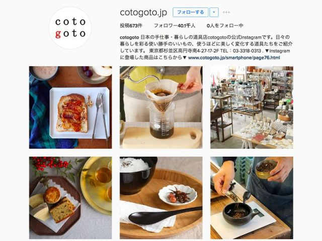 cotogotoさん(@cotogoto.jp)