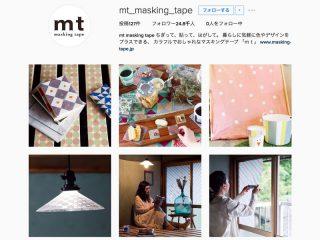 mt masking tapeさん(@mt_masking_tape)