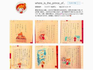 きなこちゃん(@where_is_the_prince_of_kinako)
