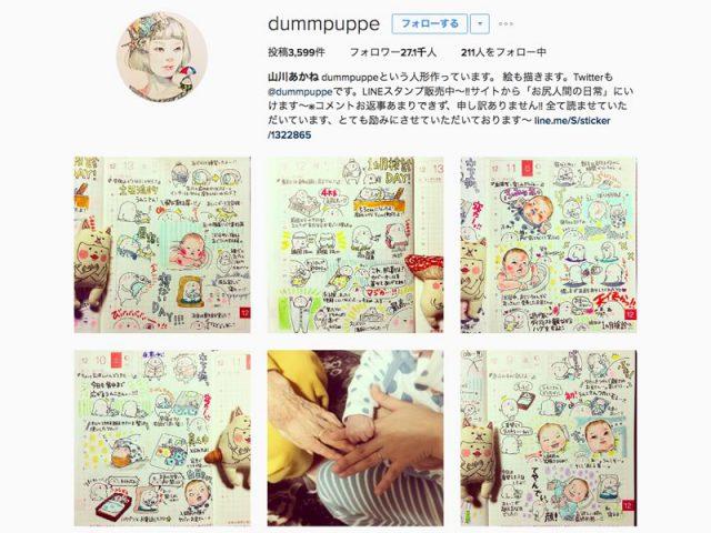 山川あかねさん(@dummpuppe)