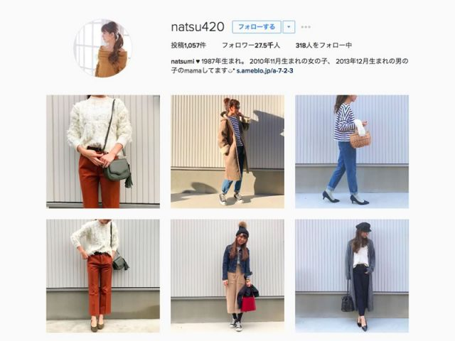 natsumiさん(@natsu420)