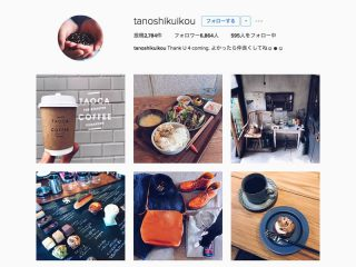 @tanoshikuikouさん