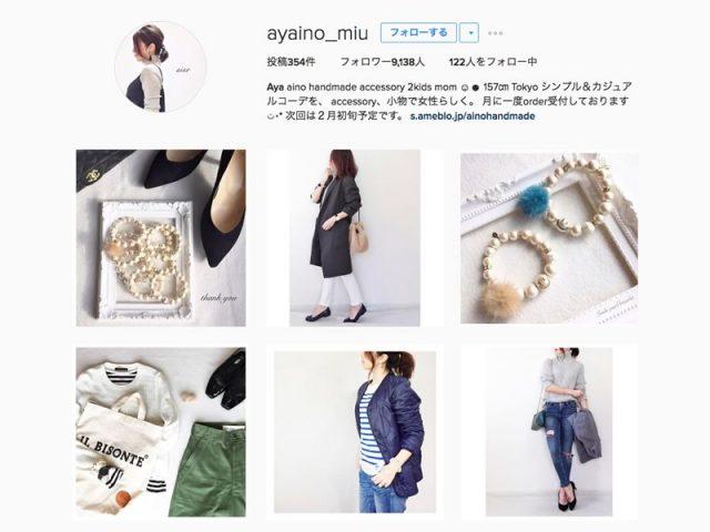 Ayaさん(@ayaino_miu)