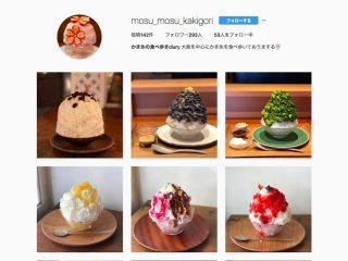 かき氷の食べ歩きdiaryさん(@mosu_mosu_kakigori)