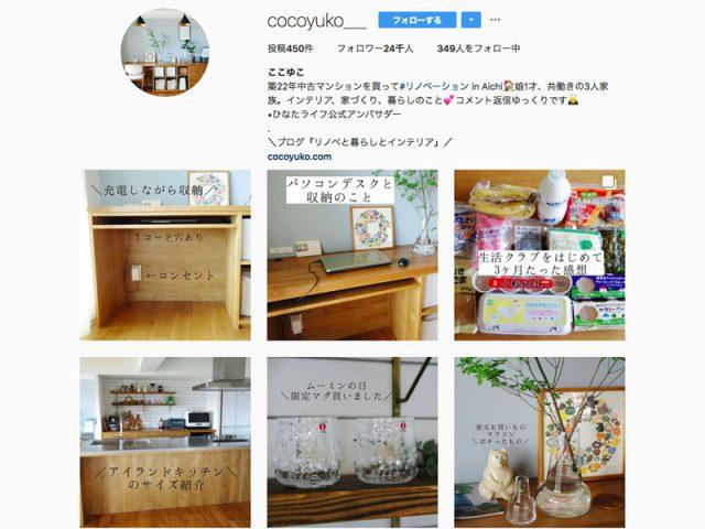 ここゆこ(cocoyuko___)さん