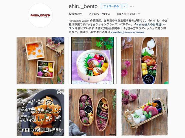 @ahiru_bentoさん