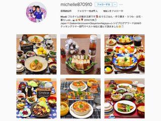 Misakiさん(@michelle870910)