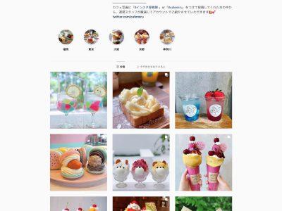 Cafemiru(cafemiru.jp)さん