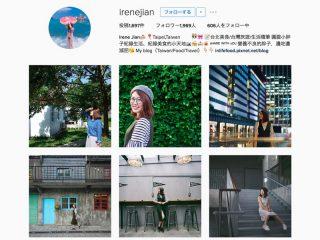 Irene Jianさん(@irenejian)